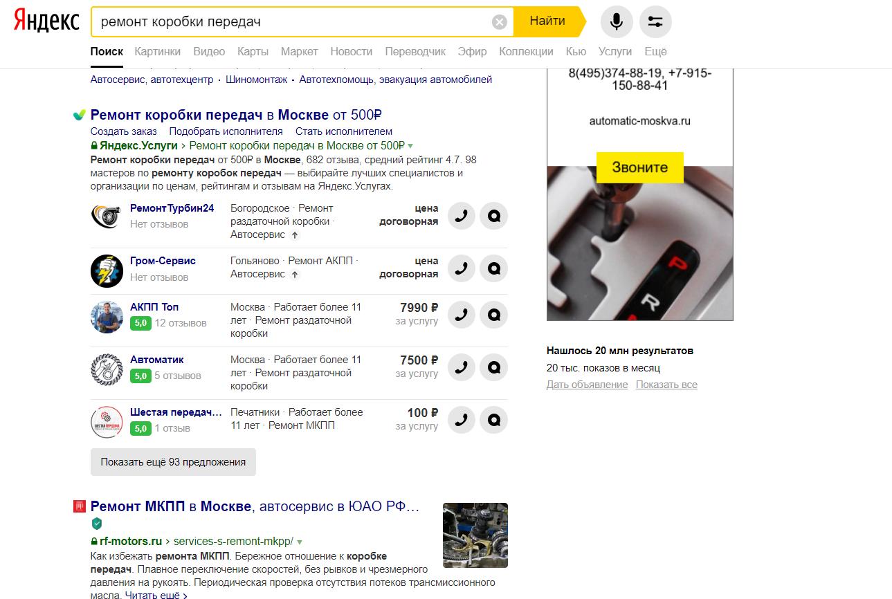 Вывод в топ google Богородское как сделать сайт сервера кс го